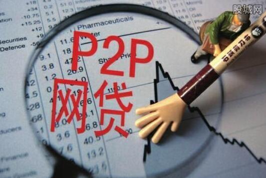 P2P砸钱做广告不如提升实力