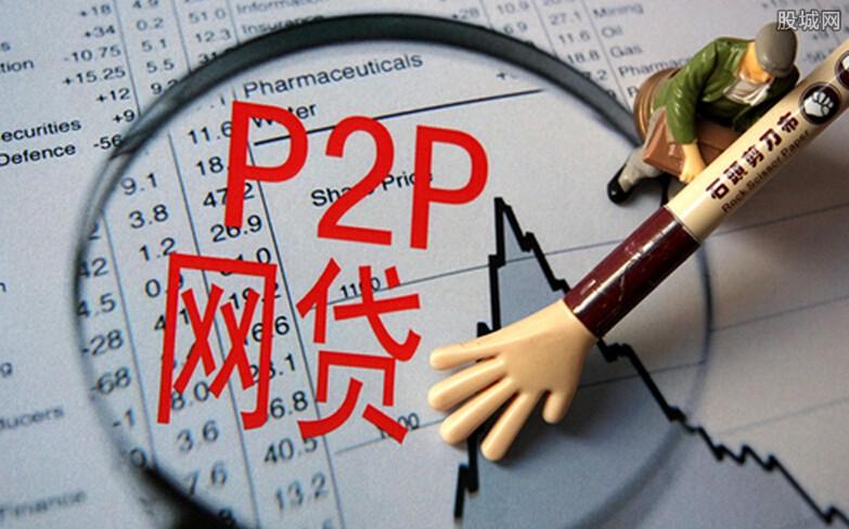 如何选择P2P理财平台