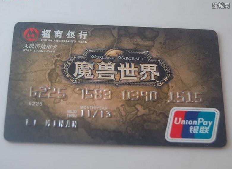 招行魔兽世界信用卡