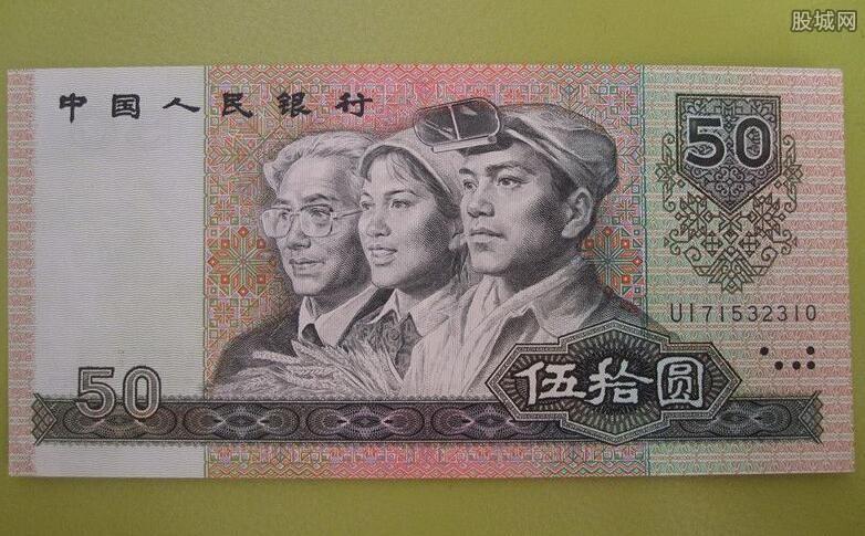 99年50元人民币价格