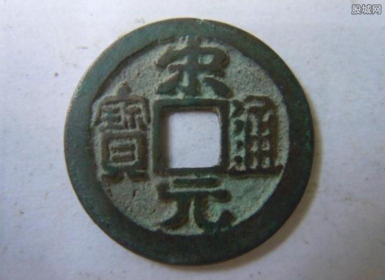 宋元通宝价格是多少 宋元通宝图片及价格一览