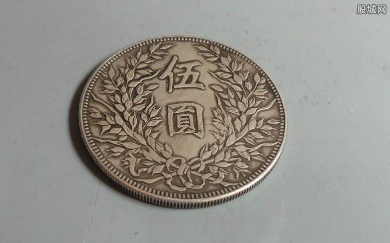 袁大头五元银元值多少钱? 收藏价格可达1500元