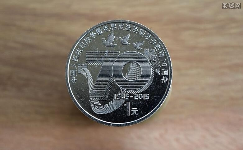 70周年纪念币价格