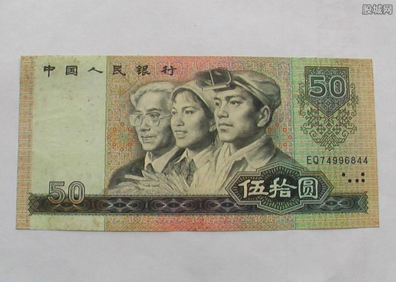 80年50元人民币值多少钱