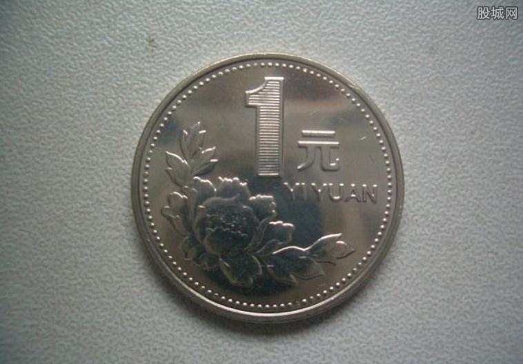 1996年1元硬币值多少钱