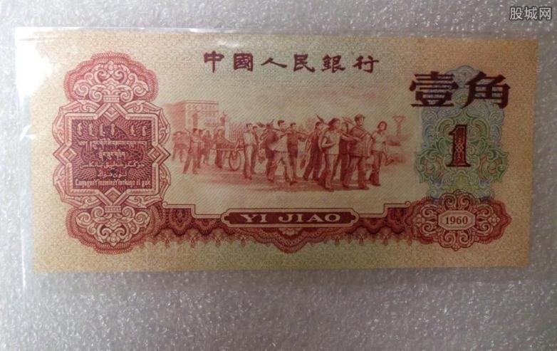 1960年1角纸币价格
