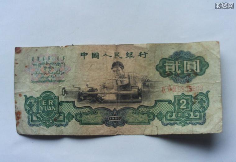 1960年2元纸币价格