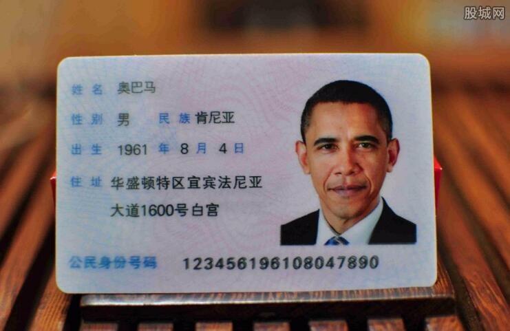 补办身份证需要什么手续