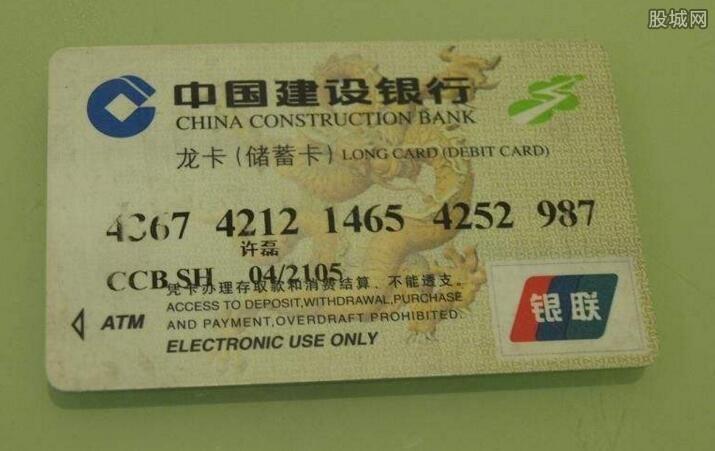 建行龙卡信用卡额度