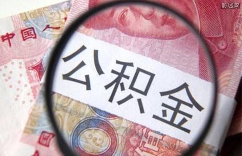 宁波购买房改房能够提取的公积金额度  本地宝