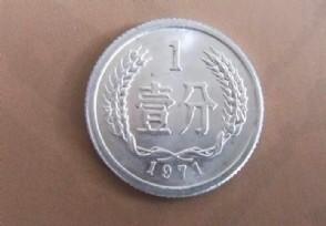 2017一分硬币值多少钱 硬分币最新收藏价格表一览