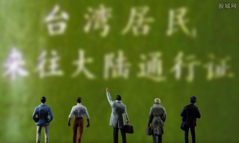 台湾通行证办理流程