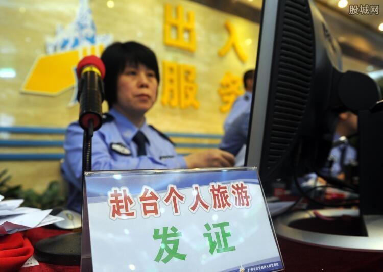 台湾通行证办理流程一览