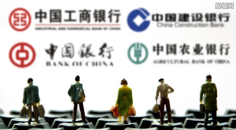 中国四大银行是哪几个