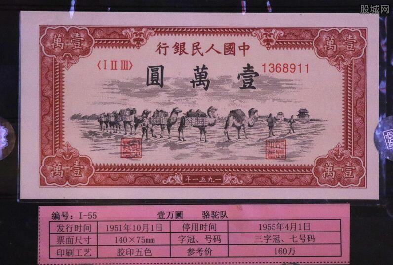钱币展现币王1万元