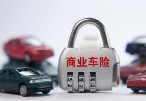 车险种类有哪些  哪些汽车保险必须买?