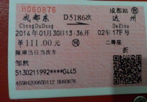 网购火车票可选座位 网购火车票怎么取票?
