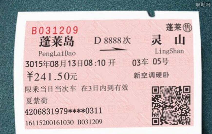 微信可买火车票