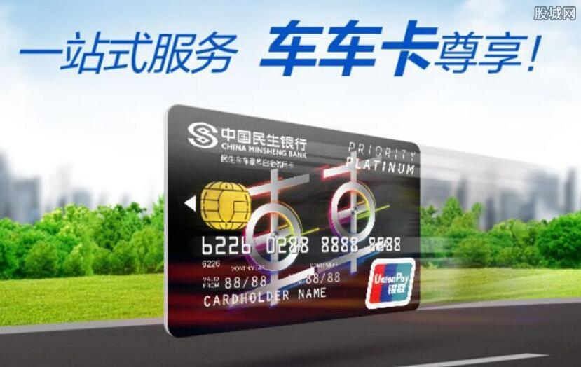 民生车车信用卡年费多少