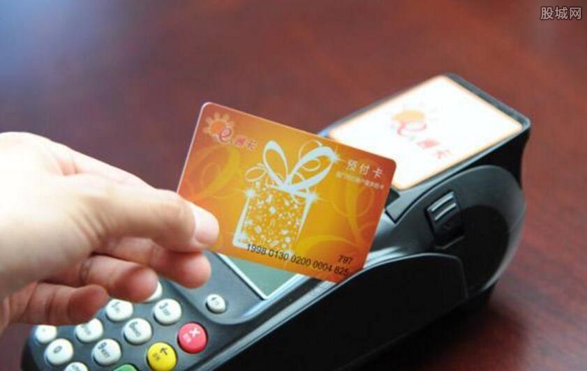 预付卡是什么意思