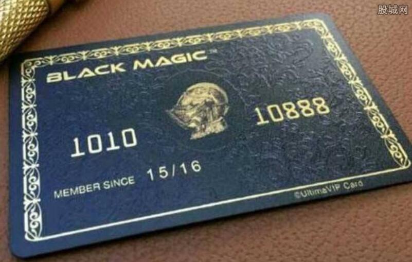 黑金信用卡是什么
