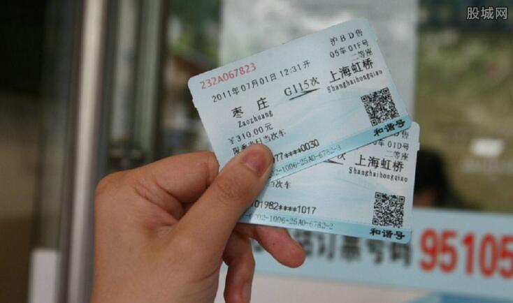 春运火车票提前多少天