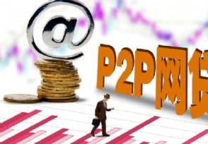 p2p网贷平台哪个好
