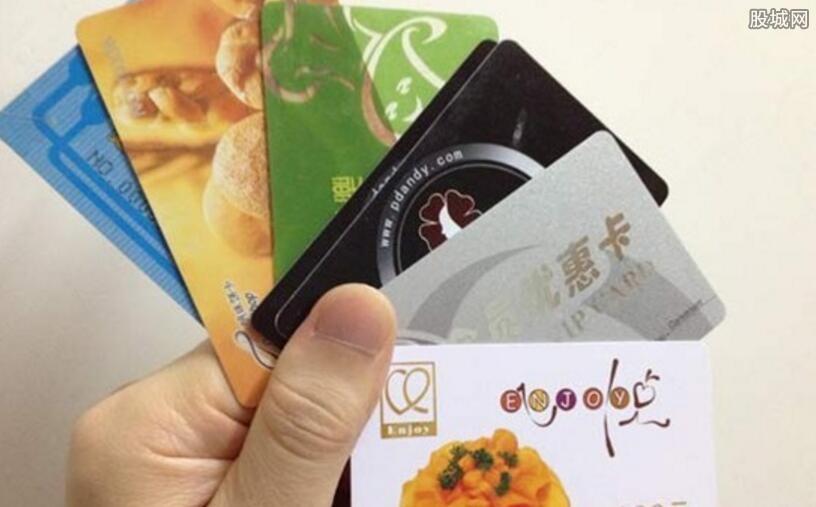 预付卡是什么