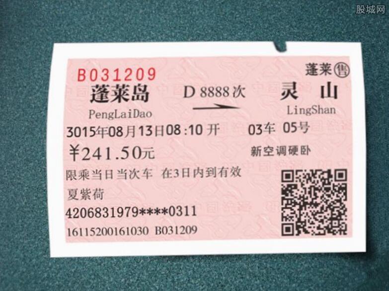 铁路推出会员积分换火车票