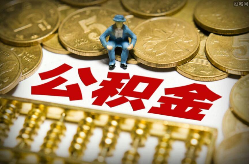 公积金贷款又出新规定