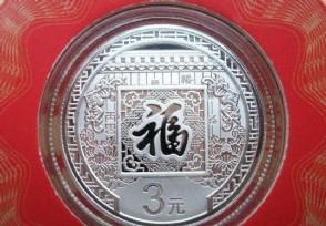 狗年3元福字币发行时间 3元福字纪念币怎么预约