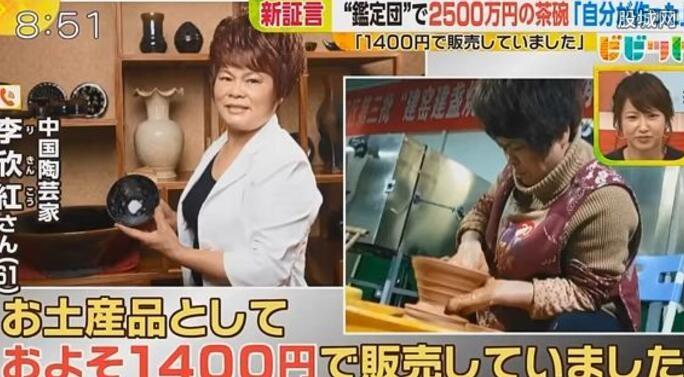 日本发现传世国宝天目茶碗