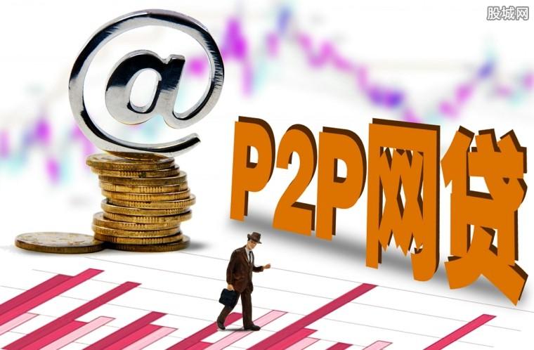 p2p理财平台怎么样