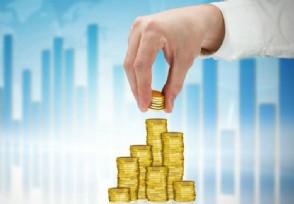 保本型理财时代已经终结 稳健型投资人的钱何去何从