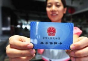 办社保将最多跑一次 北京社保经办新规内容有哪些