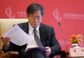 易纲担任央行行长 对今后人民币投资有何影响