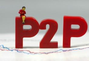 29号文说了什么 29号文对投资p2p有什么影响?