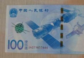 航天纪念钞最新价格 航天纪念钞有收藏价值吗