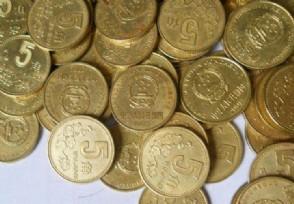 梅花5角硬币值多少钱 梅花5角硬币价格表一览