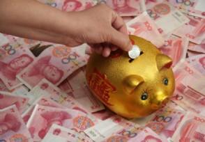 小额投资理财做什么好?盘点五种靠谱理财项目