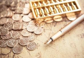 穷人如何理财 穷人有什么投资理财方式?