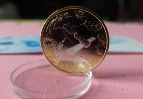 航天纪念币价值如何 航天纪念币价格是多少?
