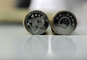 70周年纪念币值多少钱? 70周年纪念币收藏价值