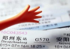 火车票退票手续费新规定 火车票退票后多久到账?