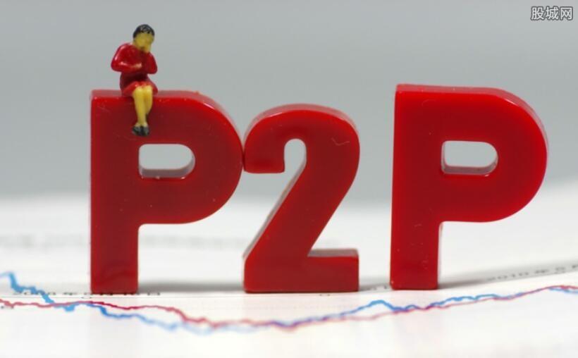 P2P网贷平台安全排行