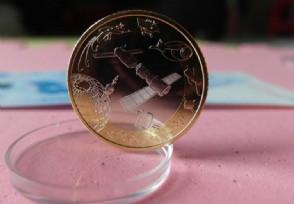 航天纪念币值多少钱 航天纪念币最新价格一览