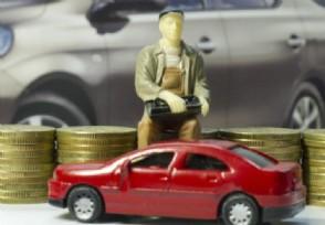 汽车消费贷款利率是多少 汽车消费贷款能贷多少?