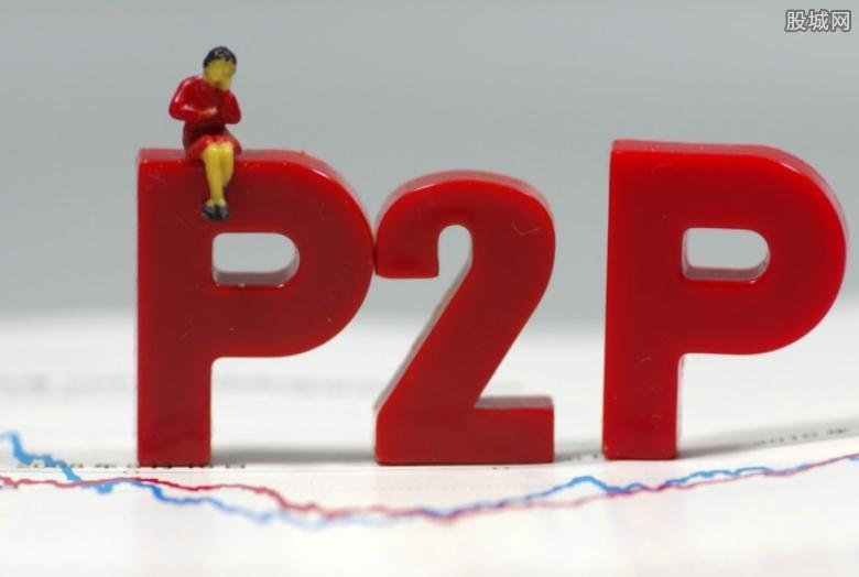 P2P小额信贷