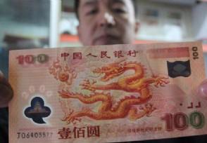千禧龙钞最新价格是多少?市场价格高达2500元