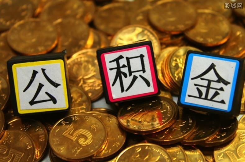 上海公积金提取条件